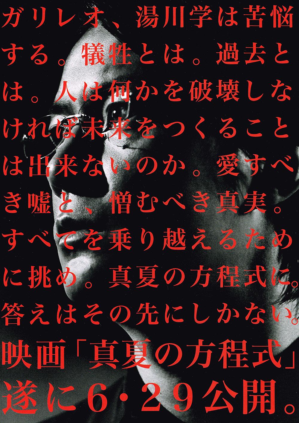 05_manatsunohouteishiki