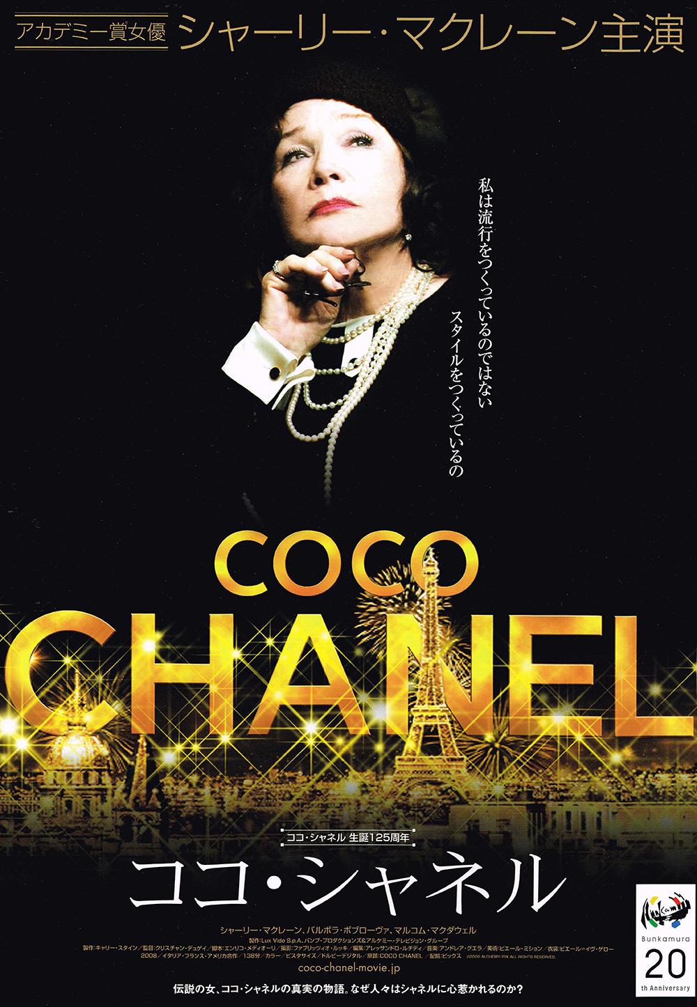 07_cocochanel