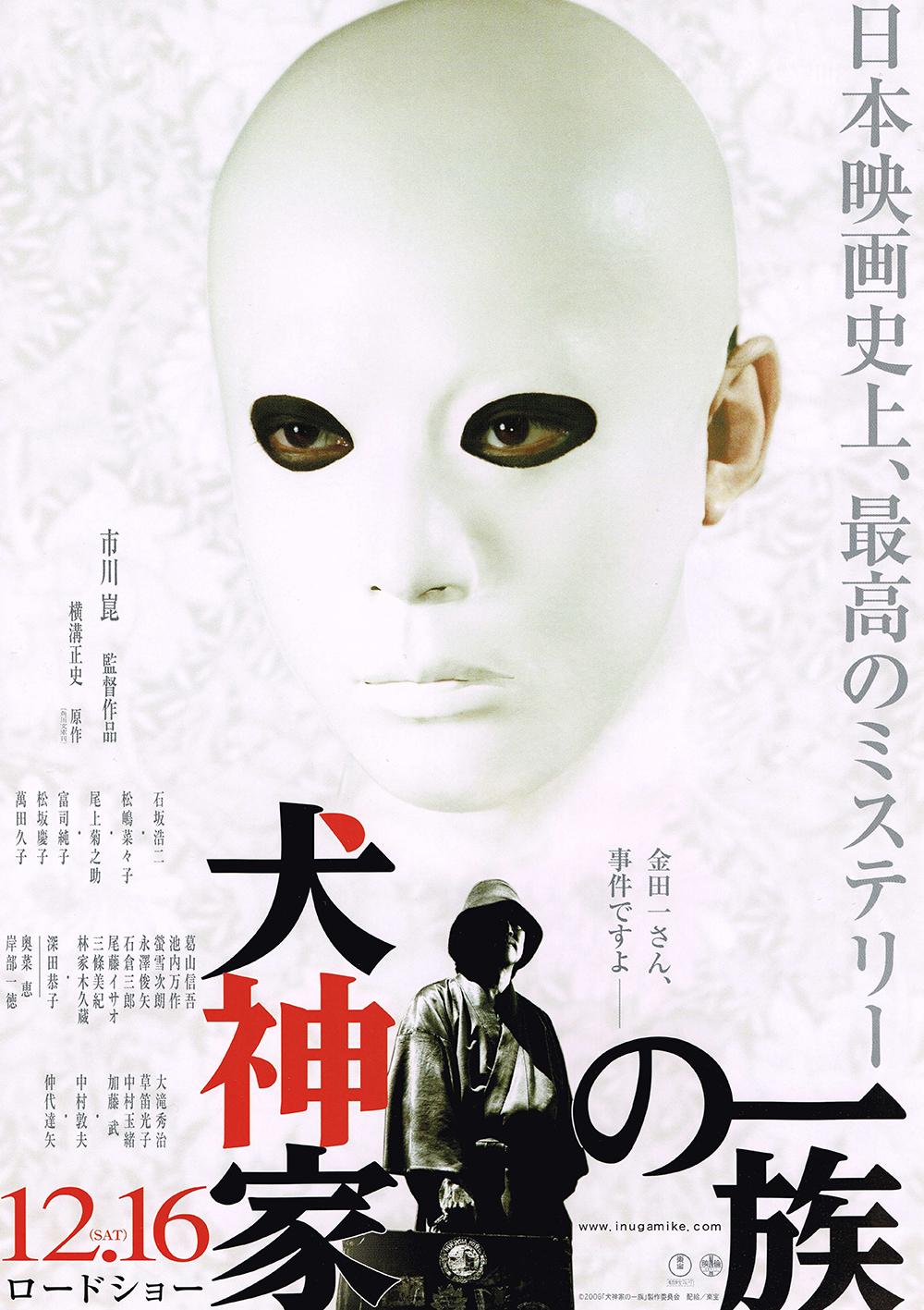 18_inugamikenoichizoku