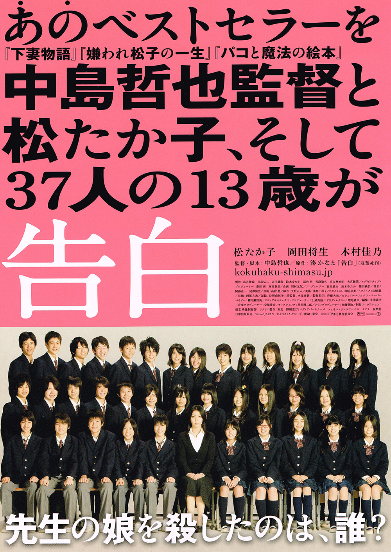 28_kokuhaku