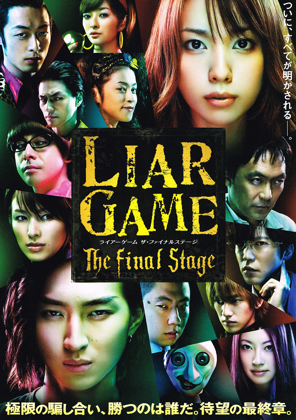 35_liargame-thefinal