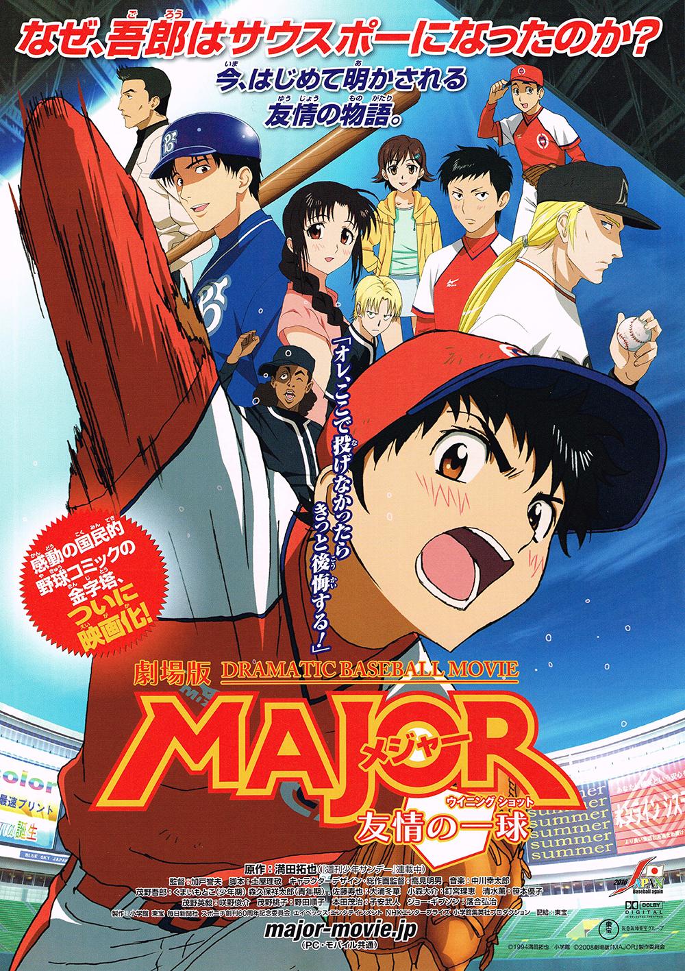 36_major_yuujyou