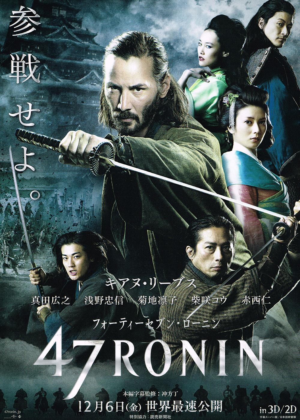 47ronin2
